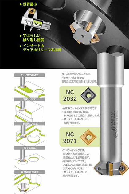 Insert Chamfer Mill Cutting Tools Product Information